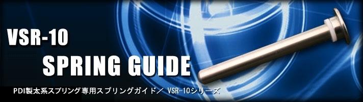 PDI Spring Guide for TM VSR 10 (9mm)