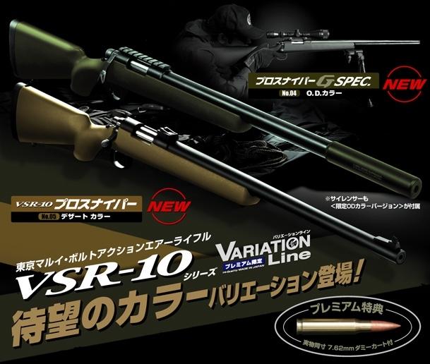 Tokyo Marui VSR-10 G-Spec OD